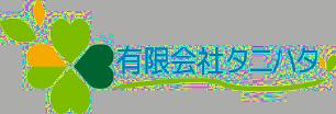 有限会社タニハタ